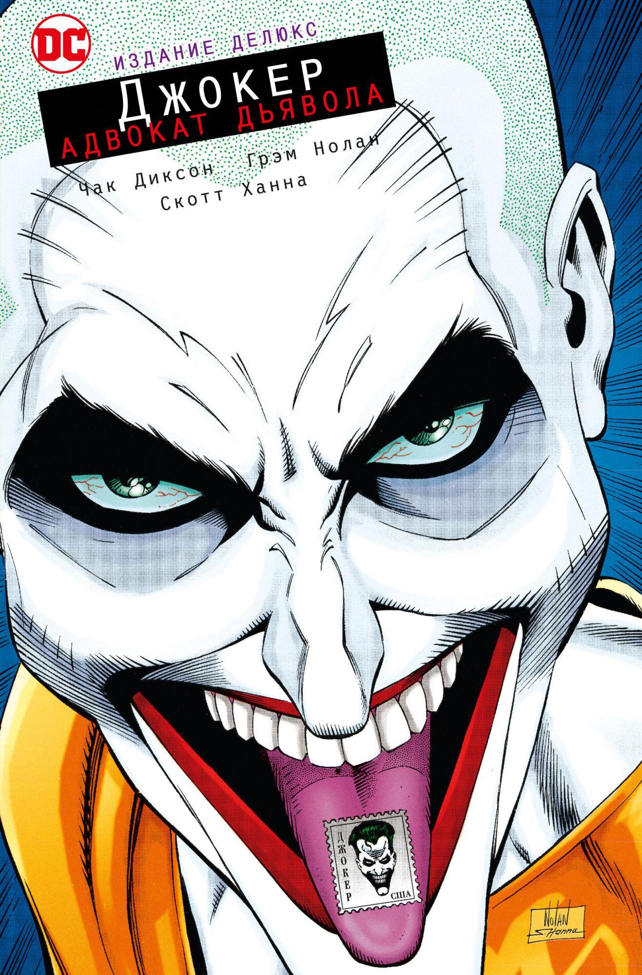 Чак Диксон Комикс Джокер: Адвокат дьявола. Издание делюкс