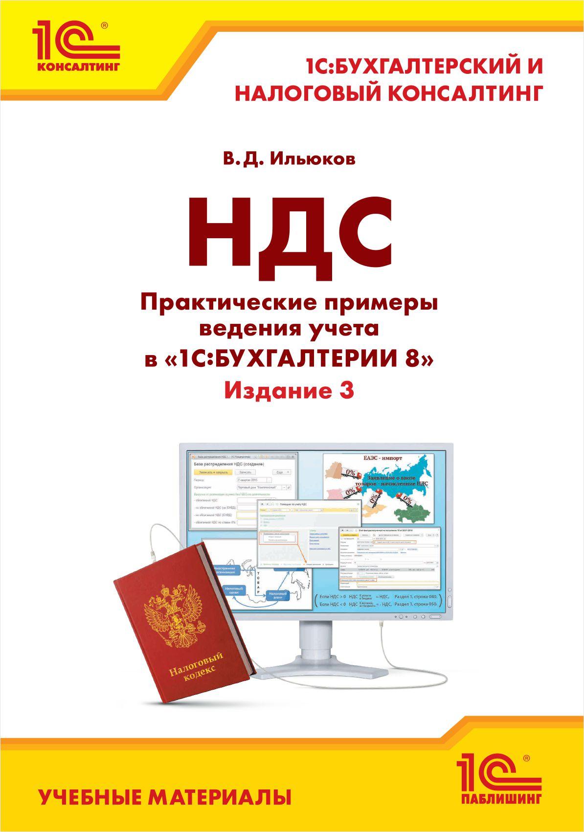 Ильюков В.Д. НДС. Практические примеры ведения учета в 1С:Бухгалтерии 8. Издание 3 [цифровая версия] (Цифровая версия)