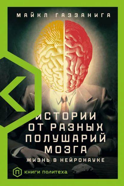 Майкл Газзанига Истории от разных полушарий мозга недорого