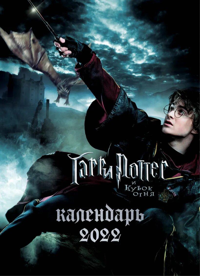 Календарь-постер Гарри Поттер