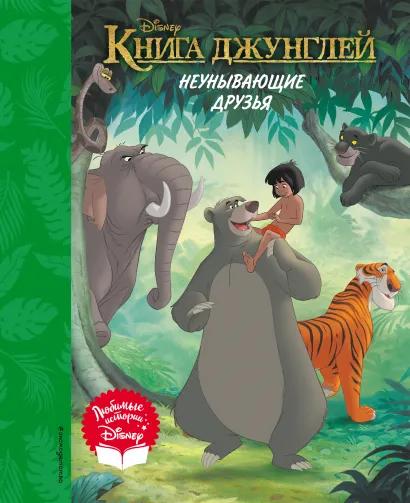 Книга джунглей: Неунывающие друзья. Книга для чтения (с классическими иллюстрациями)