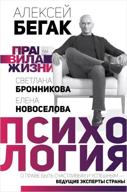 Алексей Бегак Правила жизни: психология