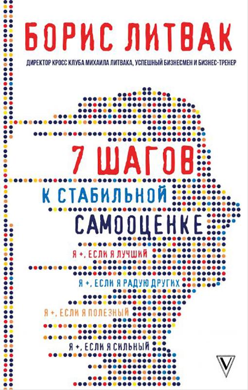 Борис Литвак 7 шагов к стабильной самооценке