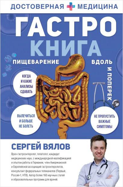 Сергей Вялов Гастро-книга: Пищеварение вдоль и поперек