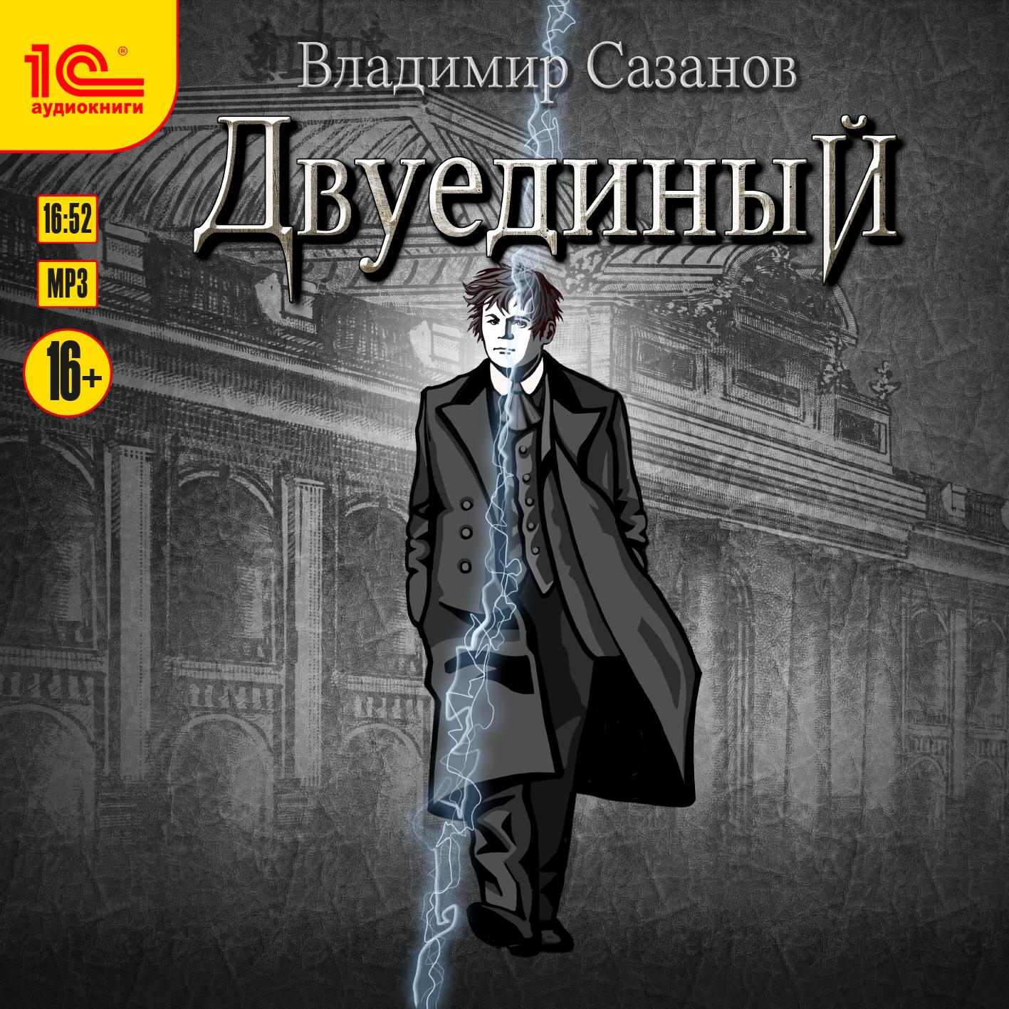 Владимир Сазанов Двуединый (цифровая версия) (Цифровая версия)