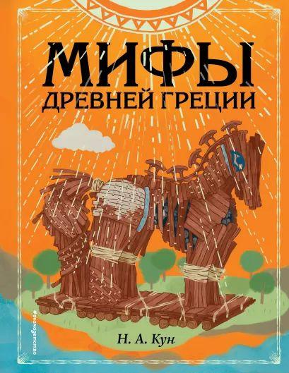 Кун Николай Мифы Древней Греции (иллюстрации Ф. Манчини)