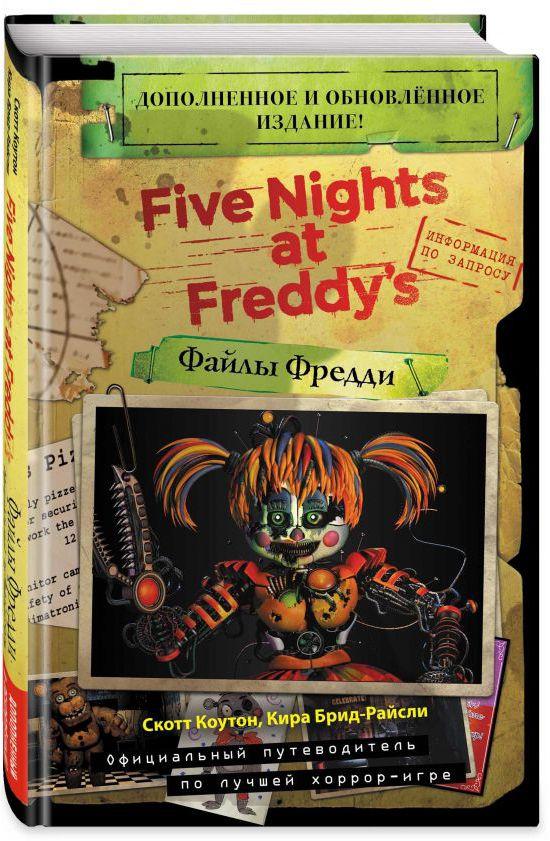 Коутон Скотт Файлы Фредди (Новая обложка, дополненное и обновленное издание)