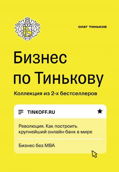 Олег Тиньков Олег Тиньков: Бизнес по Тинькову