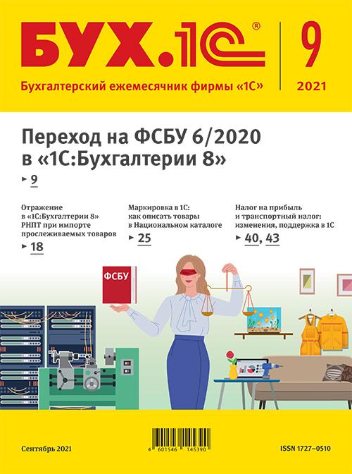 БУХ.1С, № 9 сентябрь 2021 год (цифровая версия) (Цифровая версия)