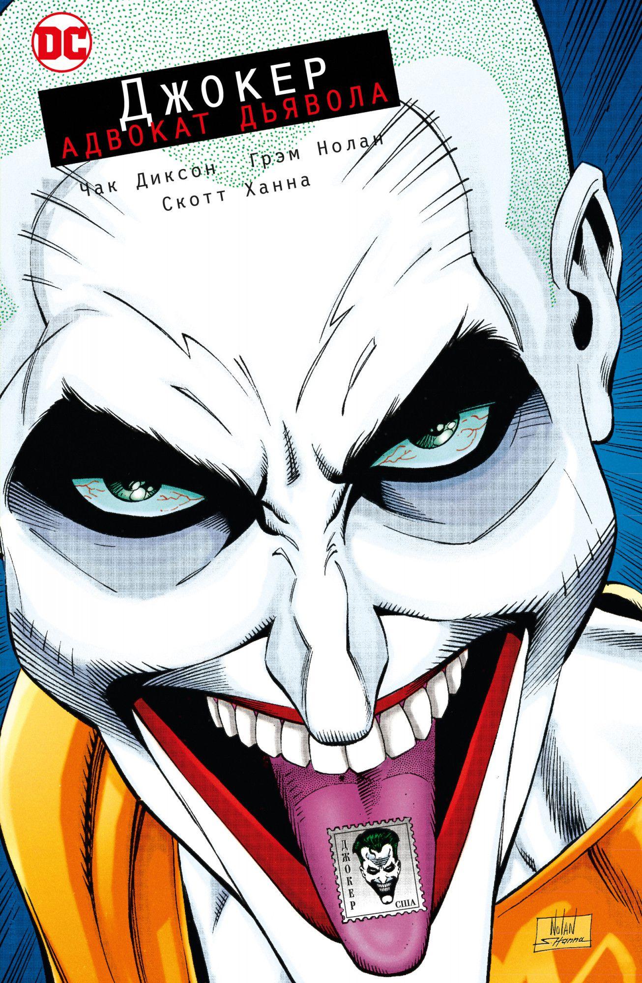 Комикс Джокер. Адвокат дьявола (мягкая обложка)