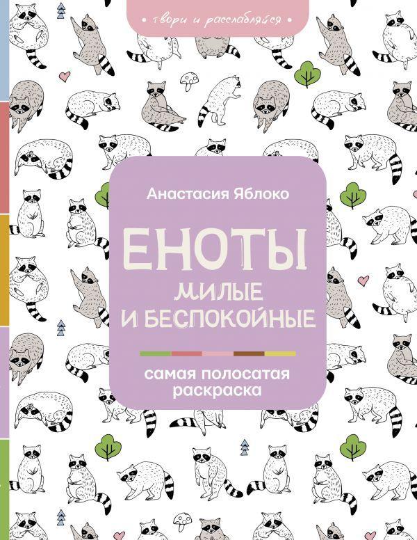 Анастасия Яблоко Еноты. Милые и беспокойные