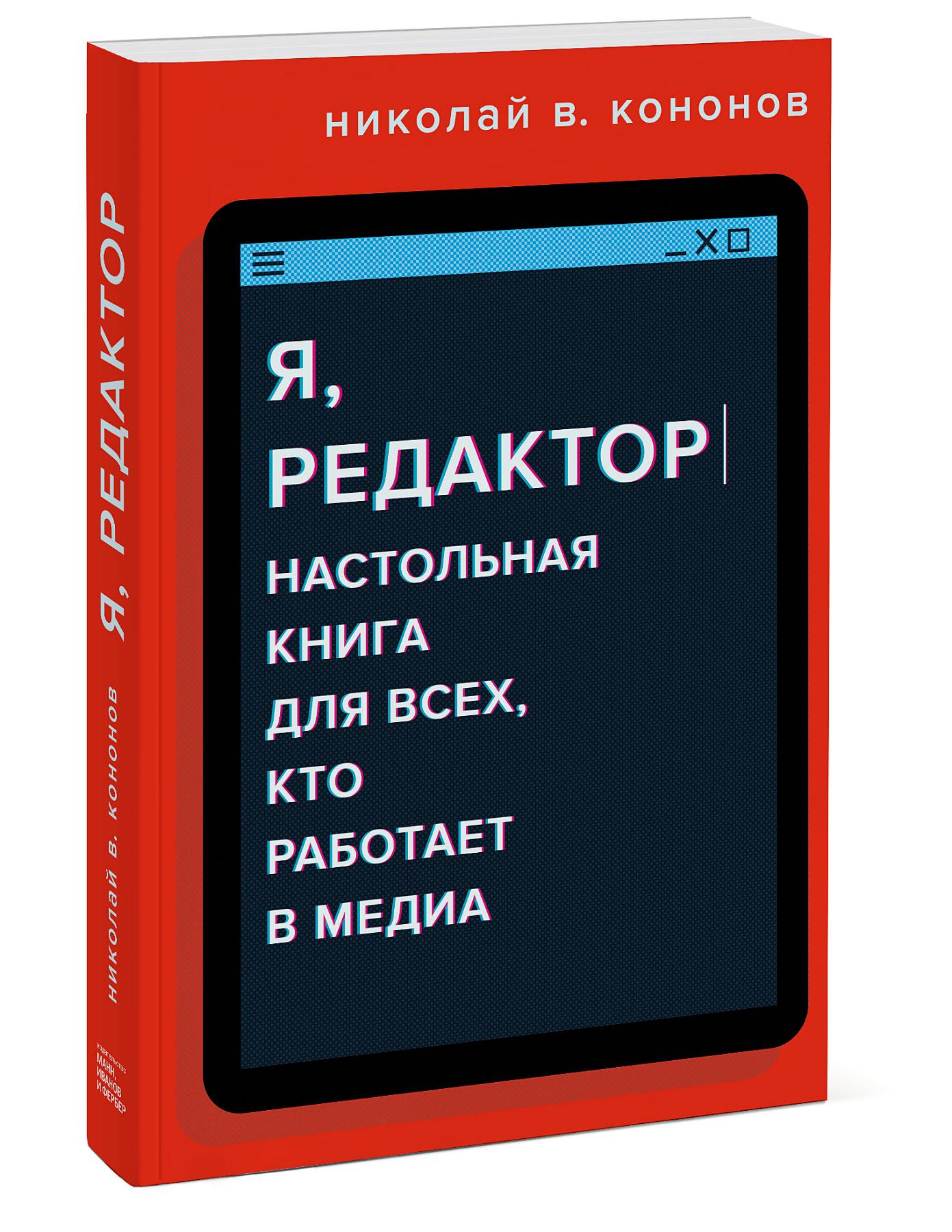 Кононов Николай Викторович Я, редактор: Настольная книга для всех, кто работает в медиа