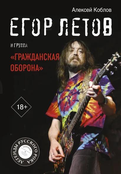 Алексей Коблов Егор Летов и группа «Гражданская оборона»