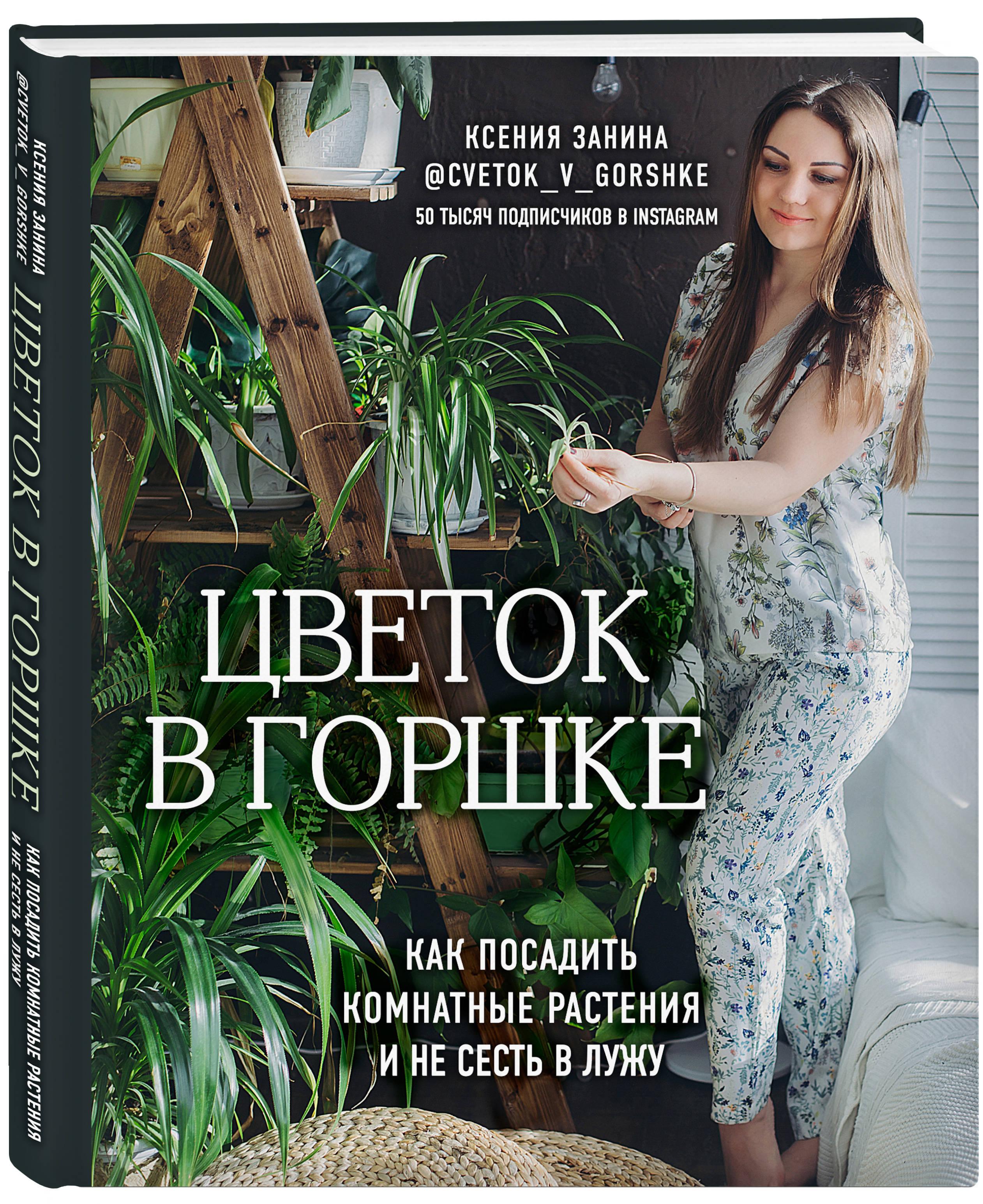 Ксения Занина Цветок в горшке: Как посадить комнатные растения и не сесть в лужу