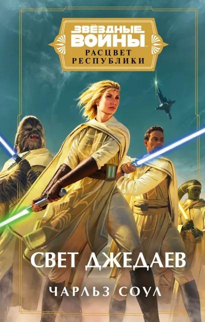 Чарльз Соул Звёздные войны: Расцвет Республики – Свет джедаев