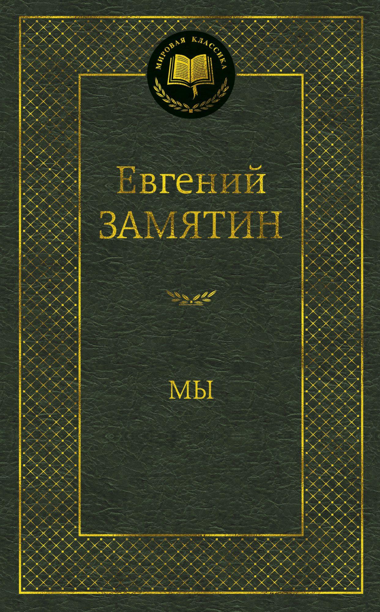 Замятин Евгений Замятин: Мы