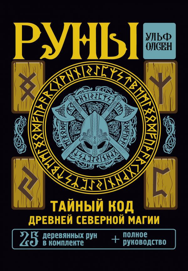 Олсен Ульф Руны: Тайный код Древней Северной магии – 25 деревянных рун в комплекте