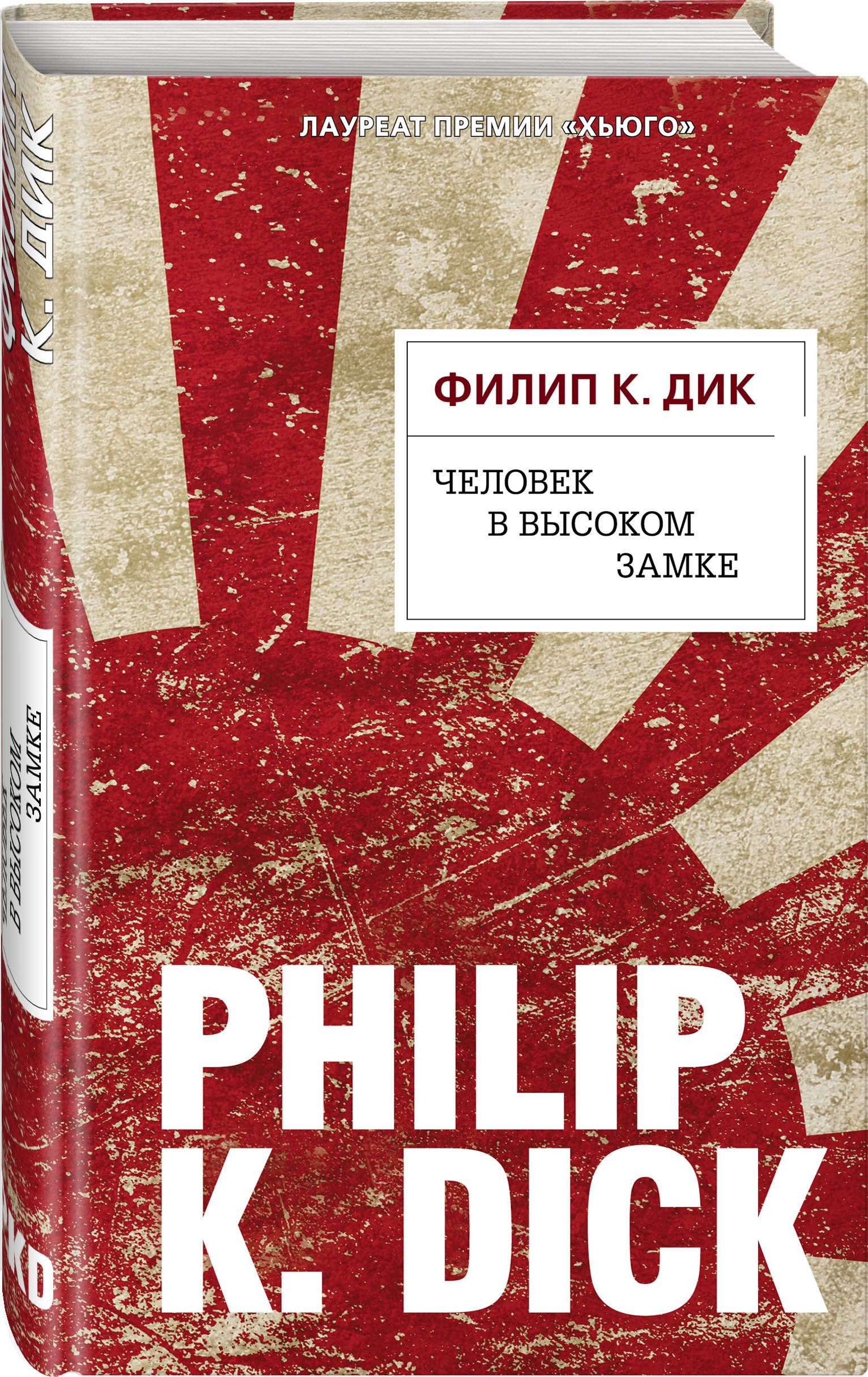 Филип К. Дик Человек в Высоком замке