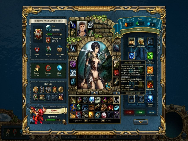 King's Bounty: Перекрестки миров (Цифровая версия) от 1С Интерес