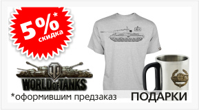 �������� World of Tank �� ������� 5%