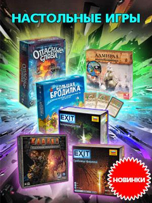В продажу поступили новые <b>настольные игры</b> от <b>Фабрики игр</b> ...