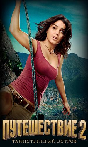 смотреть фильм путешествие 2.таинственный остров.