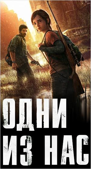 Скачать Игру Одни Из Нас Через Торрент На Русском Языке Бесплатно - фото 7