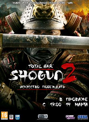 total_war_shogun_4.jpg