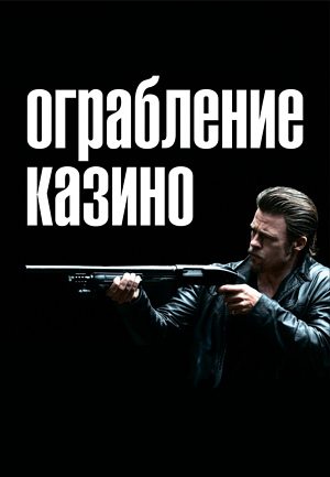 Ограбление казино / Killing Them Softly Ograblenie_kazino