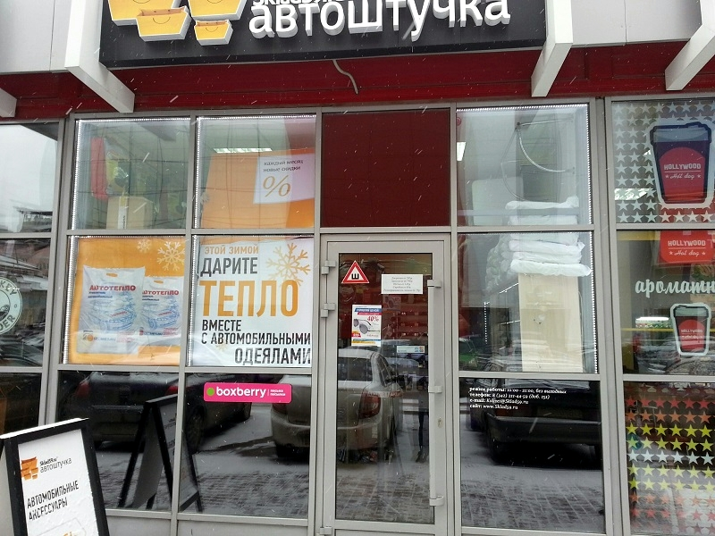 Boxberry попова www kopilka bonus ru