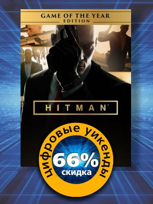 С 14 по 28 декабря 2018 года на издание Hitman  Game of the Year Edition, в  которое вошли несколько сюжетных компаний, новое оружие, новые костюмы, ... dad00896f71