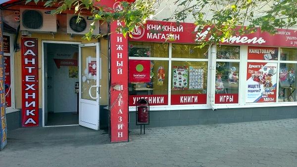 Boxberry волгоград пункты выдачи адреса good price market