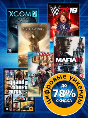 Финальная летняя распродажа 2K и Rockstar Games