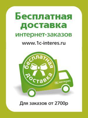 Бесплатная доставка по России при заказе на сумму от 2700 рублей
