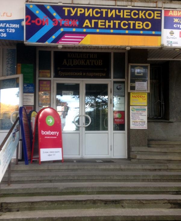 Пункт выдачи boxberry ставрополь http www otpbank ru retail canalplateg