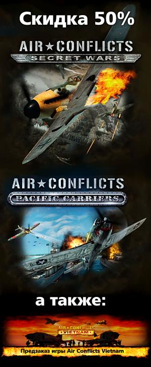 игра_Air_Conflicts_купить_предзаказ_скидки_где_купить_игры_спб