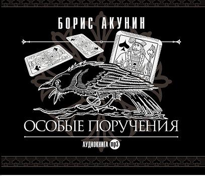 Акунин Борис Особые поручения