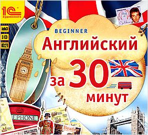 Английский за 30 минутНачните с нашего аудиокурса&amp;#33; Мы создали его для тех, у кого нет возможности учиться часами, но есть большое желание начать понимать английский язык и говорить на нем. Используйте каждую свободную минуту, слушая аудиокнигу Английский за 30 минут в машине, дома или на прогулке<br>