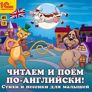 Сборник Читаем и поем по-английски! Песенки и стихи для малышей