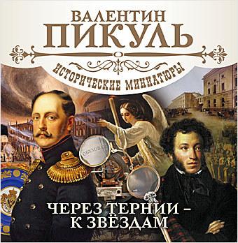 Пикуль Валентин Через тернии – к звездам