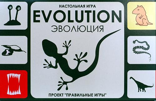 Настольная игра ЭволюцияНастольная игра Эволюция основана на теории Чарльза Дарвина, но в ней можно побыть и Творцом: создать всякой твари по паре, заставить их изменяться, охотиться и выживать.<br>