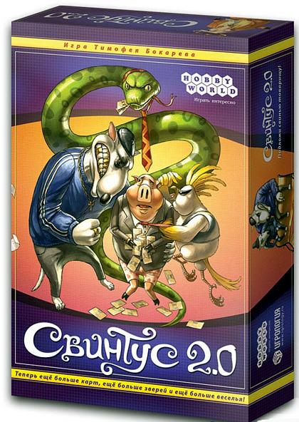 Настольная игра Свинтус 2.0В Свинтусе 2.0 цель игры все так же предельно проста – избавьтесь от всех своих карт. А средств достижения победы, как и в первой версии игры хоть отбавляй.<br>
