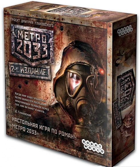 Настольная игра Метро 2033В новой редакции настольной игры Метро 2033 игрокам предстоит сражаться за контроль над станциями, выполнять задания героями, вооружать армию и развивать подземное сельское хозяйство.<br>