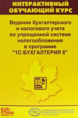 Интерактивный обучающий курс: Ведение бухгалтерского и налогового учета по упрощенной системе налогообложения в «1С:Бухгалтерии 8» (2CD)