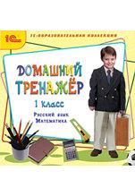 Домашний тренажер, 1 класс. Русский язык, математика (Цифровая версия)