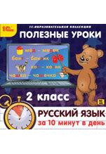 Полезные уроки. Русский язык за 10 мин в день. 2 класс (Цифровая версия)