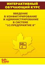 Интерактивный обучающий курс: Введение в конфигурирование и администрирование в 1С:Предприятие 8.2 (Цифровая версия)