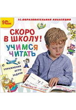 Скоро в школу! Учимся читать (Цифровая версия)Эффективный начальный курс обучения чтению для детей 3-7 лет: озвученный алфавит и 25 уроков чтения<br>