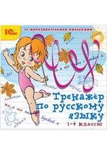 Тренажёр по русскому. 1–4 классы (Цифровая версия)