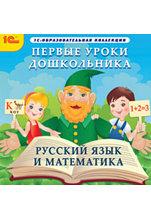 Первые уроки дошкольника. Русский язык и математика (Цифровая версия)